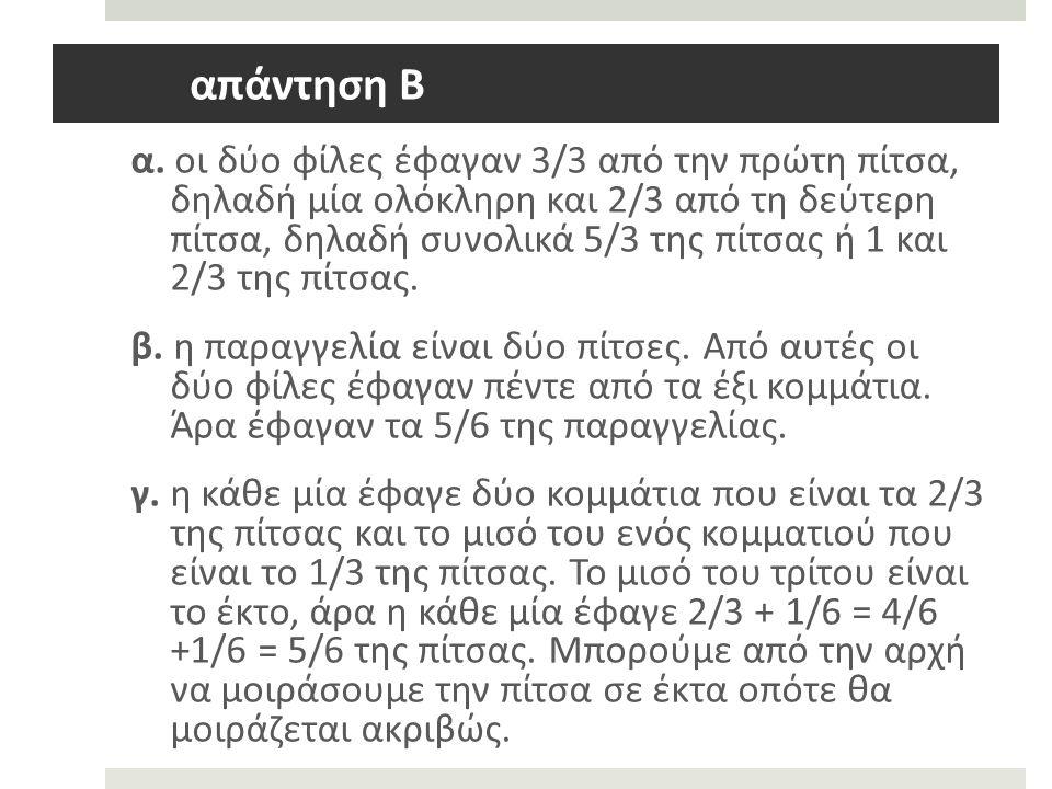 απάντηση Β α.