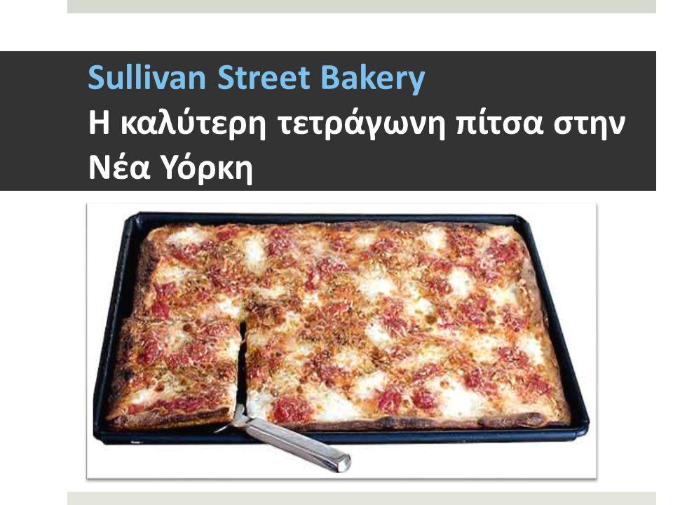 Sullivan Street Bakery Η καλύτερη τετράγωνη πίτσα στην Νέα Υόρκη