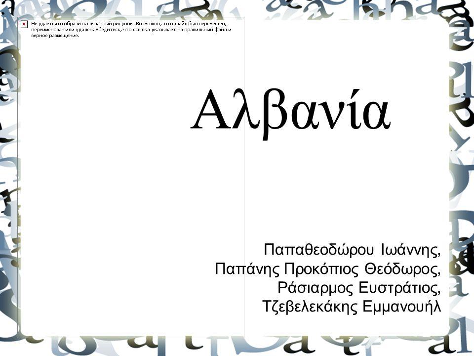 Αλβανία Παπαθεοδώρου Ιωάννης, Παπάνης Προκόπιος Θεόδωρος, Ράσιαρμος Ευστράτιος, Τζεβελεκάκης Εμμανουήλ