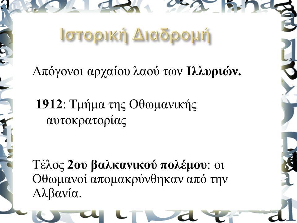 1939: Η Ιταλία εισέβαλε στην Αλβανία το 1945 ως το 1990: Κομουνιστικό σύστημα.