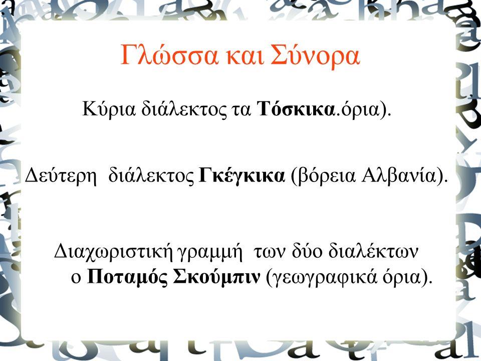 Γλώσσα και Σύνορα Κύρια διάλεκτος τα Τόσκικα.όρια).