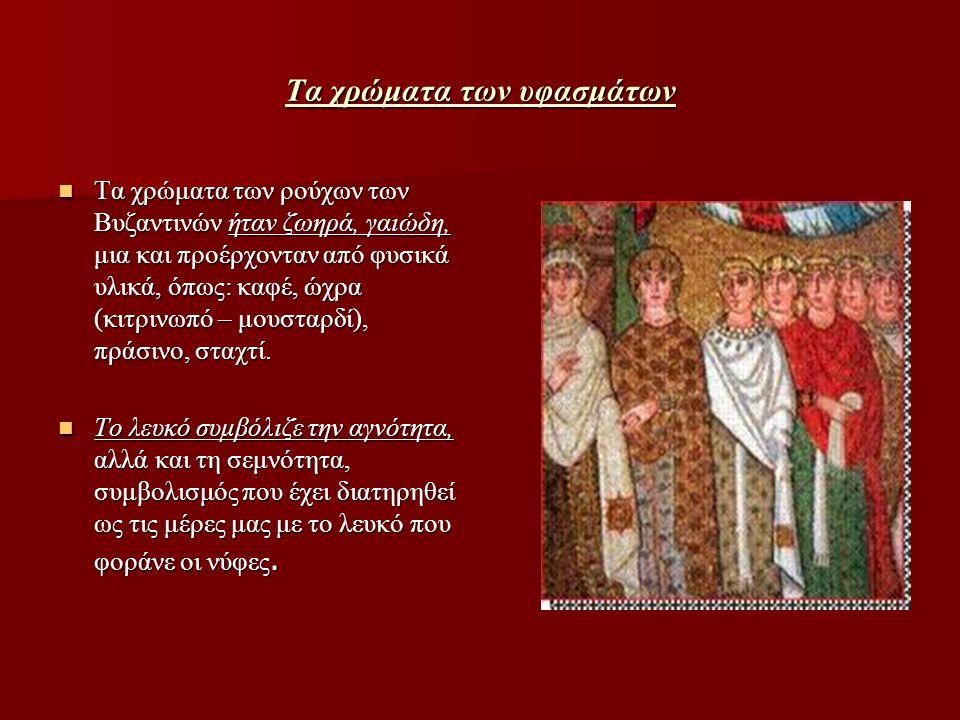 Τα χρώματα των υφασμάτων Τα χρώματα των ρούχων των Βυζαντινών ήταν ζωηρά, γαιώδη, μια και προέρχονταν από φυσικά υλικά, όπως: καφέ, ώχρα (κιτρινωπό –