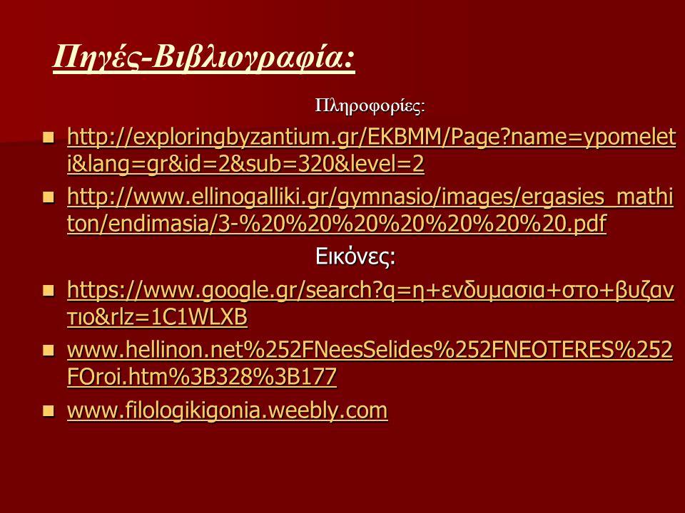 Πηγές-Βιβλιογραφία: Πληροφορίες: http://exploringbyzantium.gr/EKBMM/Page?name=ypomelet i&lang=gr&id=2&sub=320&level=2 http://exploringbyzantium.gr/EKB