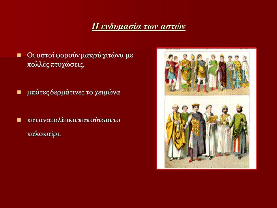 Η ενδυμασία και η μόδα στο βυζάντιο Ο τρόπος που ντύνονταν οι Βυζαντινοί έμεινε ίδιος στο μεγαλύτερο τμήμα της Βυζαντινής περιόδου Ο τρόπος που ντύνονταν οι Βυζαντινοί έμεινε ίδιος στο μεγαλύτερο τμήμα της Βυζαντινής περιόδου υπήρχε ένας συντηρητισμός στο ντύσιμο τους υπήρχε ένας συντηρητισμός στο ντύσιμο τους τα σχέδια, το είδος, και ο τρόπος ραφής δεν άλλαζαν εύκολα.