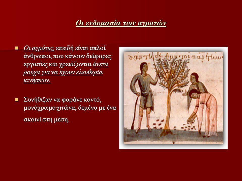 Πηγές-Βιβλιογραφία: Πληροφορίες: http://exploringbyzantium.gr/EKBMM/Page?name=ypomelet i&lang=gr&id=2&sub=320&level=2 http://exploringbyzantium.gr/EKBMM/Page?name=ypomelet i&lang=gr&id=2&sub=320&level=2 http://exploringbyzantium.gr/EKBMM/Page?name=ypomelet i&lang=gr&id=2&sub=320&level=2 http://exploringbyzantium.gr/EKBMM/Page?name=ypomelet i&lang=gr&id=2&sub=320&level=2 http://www.ellinogalliki.gr/gymnasio/images/ergasies_mathi ton/endimasia/3-%20%20%20%20%20%20%20.pdf http://www.ellinogalliki.gr/gymnasio/images/ergasies_mathi ton/endimasia/3-%20%20%20%20%20%20%20.pdf http://www.ellinogalliki.gr/gymnasio/images/ergasies_mathi ton/endimasia/3-%20%20%20%20%20%20%20.pdf http://www.ellinogalliki.gr/gymnasio/images/ergasies_mathi ton/endimasia/3-%20%20%20%20%20%20%20.pdfΕικόνες: https://www.google.gr/search?q=η+ενδυμασια+στο+βυζαν τιο&rlz=1C1WLXB https://www.google.gr/search?q=η+ενδυμασια+στο+βυζαν τιο&rlz=1C1WLXB www.hellinon.net%252FNeesSelides%252FNEOTERES%252 FOroi.htm%3B328%3B177 www.hellinon.net%252FNeesSelides%252FNEOTERES%252 FOroi.htm%3B328%3B177 www.filologikigonia.weebly.com www.filologikigonia.weebly.com