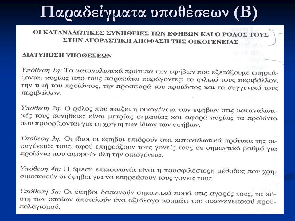 Παραδείγματα υποθέσεων (Β)