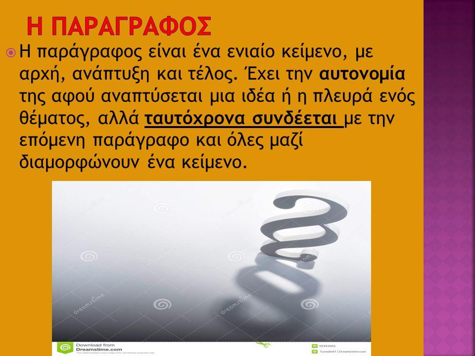  Η παράγραφος είναι ένα ενιαίο κείμενο, με αρχή, ανάπτυξη και τέλος.