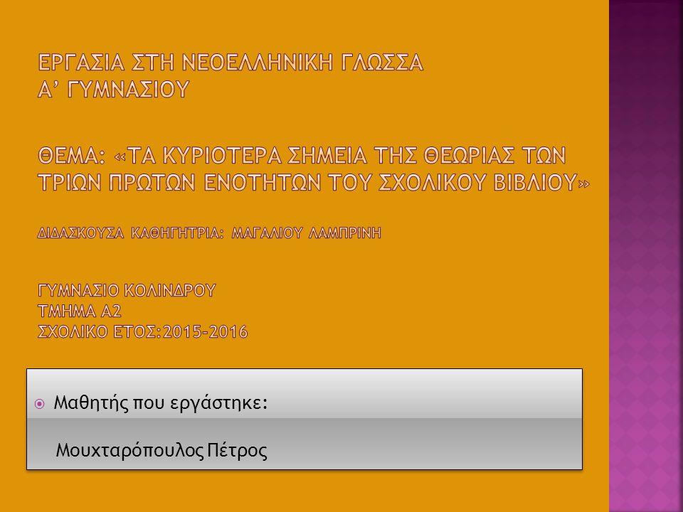  Μαθητής που εργάστηκε: Μουχταρόπουλος Πέτρος  Μαθητής που εργάστηκε: Μουχταρόπουλος Πέτρος