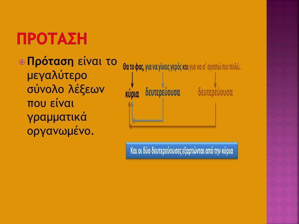 Πρόταση είναι το μεγαλύτερο σύνολο λέξεων που είναι γραμματικά οργανωμένο.