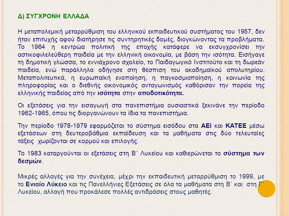 Δ) ΣΥΓΧΡΟΝΗ ΕΛΛΑΔΑ Η μεταπολεμική μεταρρύθμιση του ελληνικού εκπαιδευτικού συστήματος του 1957, δεν ήταν επιτυχής αφού διατήρησε τις συντηρητικές δομές, διογκώνοντας τα προβλήματα.