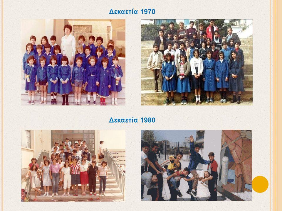 Δεκαετία 1970 Δεκαετία 1980