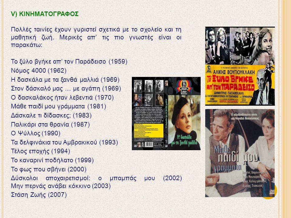 V) ΚΙΝΗΜΑΤΟΓΡΑΦΟΣ Πολλές ταινίες έχουν γυριστεί σχετικά με το σχολείο και τη μαθητική ζωή.