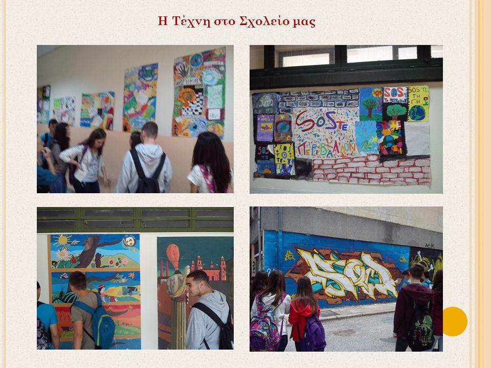 Η Τέχνη στο Σχολείο μας