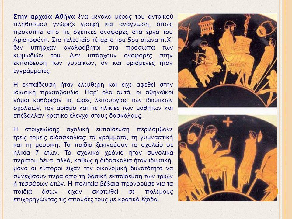 Στην αρχαία Αθήνα ένα μεγάλο μέρος του αντρικού πληθυσμού γνώριζε γραφή και ανάγνωση, όπως προκύπτει από τις σχετικές αναφορές στα έργα του Αριστοφάνη.