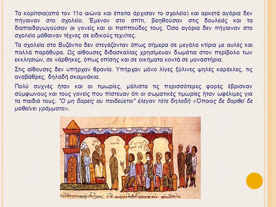 Τα κορίτσια(από τον 11ο αιώνα και έπειτα άρχισαν το σχολείο) και αρκετά αγόρια δεν πήγαιναν στο σχολείο.
