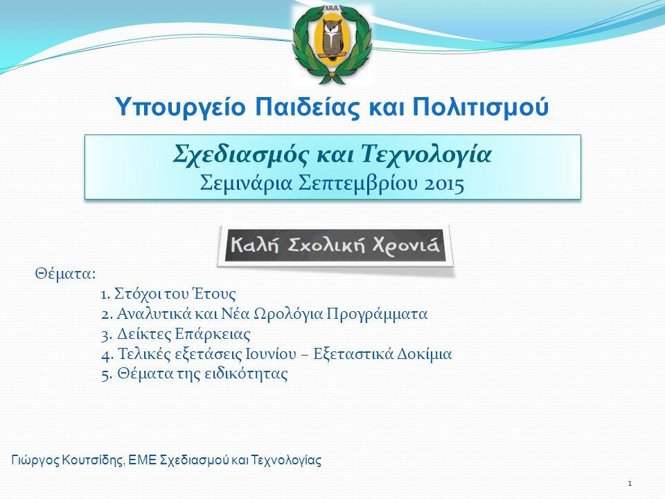 Υπουργείο Παιδείας και Πολιτισμού Γιώργος Κουτσίδης, ΕΜΕ Σχεδιασμού και Τεχνολογίας Σχεδιασμός και Τεχνολογία Σεμινάρια Σεπτεμβρίου 2015 Σχεδιασμός και Τεχνολογία Σεμινάρια Σεπτεμβρίου 2015 Θέματα: 1.