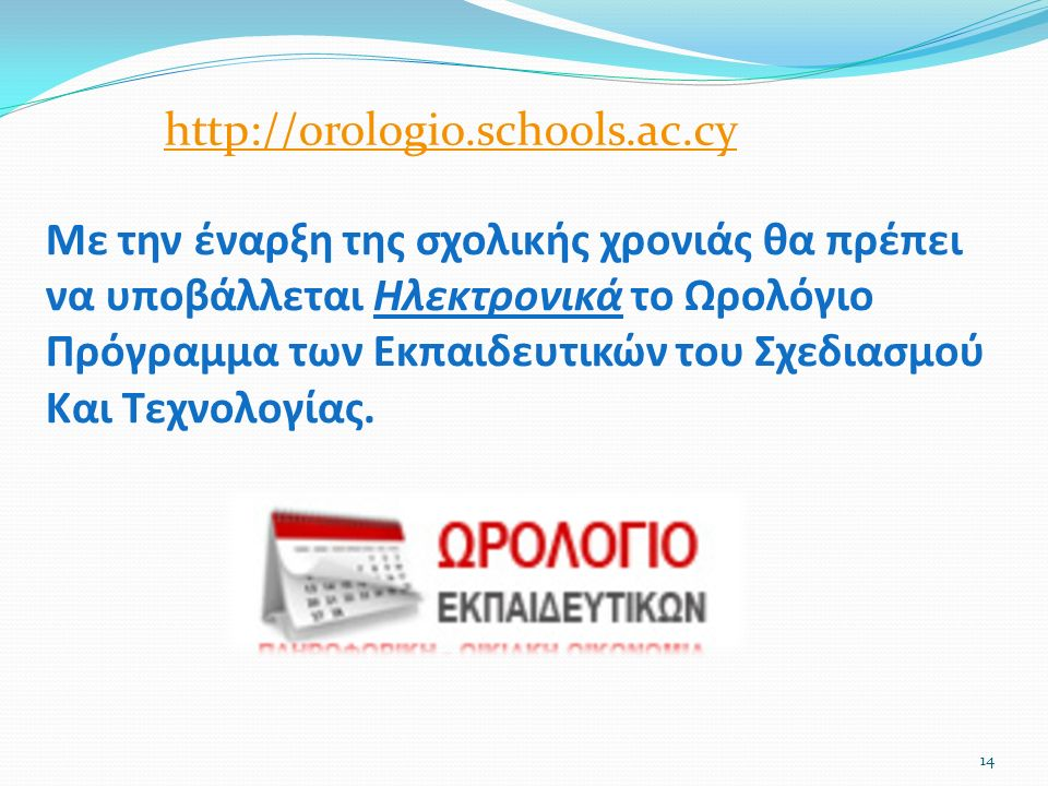 Με την έναρξη της σχολικής χρονιάς θα πρέπει να υποβάλλεται Ηλεκτρονικά το Ωρολόγιο Πρόγραμμα των Εκπαιδευτικών του Σχεδιασμού Και Τεχνολογίας.