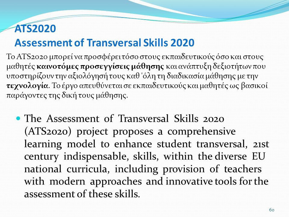 ATS2020 Assessment of Transversal Skills 2020 The Assessment of Transversal Skills 2020 (ATS2020) project proposes a comprehensive learning model to e