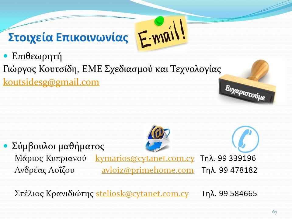 Στοιχεία Επικοινωνίας Επιθεωρητή Γιώργος Κουτσίδη, ΕΜΕ Σχεδιασμού και Τεχνολογίας koutsidesg@gmail.com Σύμβουλοι μαθήματος Μάριος Κυπριανού kymarios@cytanet.com.cy Τηλ.