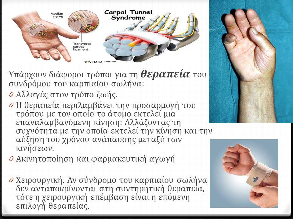Υπάρχουν διάφοροι τρόποι για τη θεραπεία του συνδρόμου του καρπιαίου σωλήνα: 0 Αλλαγές στον τρόπο ζωής. 0 Η θεραπεία περιλαμβάνει την προσαρμογή του τ