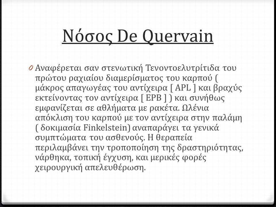 Νόσος De Quervain 0 Αναφέρεται σαν στενωτική Τενοντοελυτρίτιδα του πρώτου ραχιαίου διαμερίσματος του καρπού ( μάκρος απαγωγέας του αντίχειρα [ APL ] κ