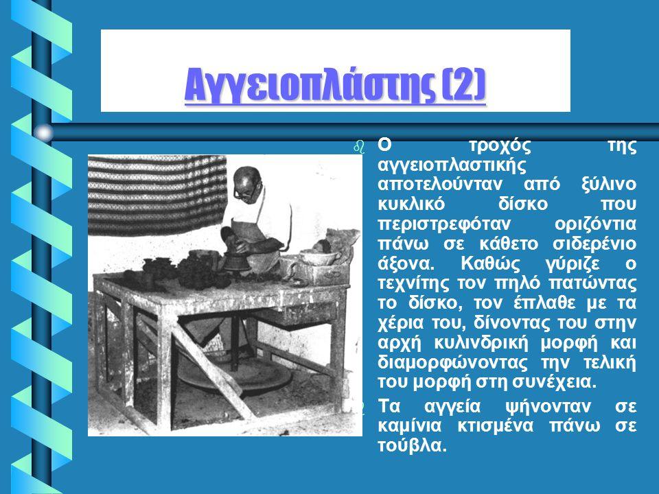 ΑΑΑΑ γγγγ γγγγ εεεε ιιιι οοοο ππππ λλλλ άάάά σσσσ ττττ ηηηη ςςςς ( ( ( ( 2222 )))) b Ο τροχός της αγγειοπλαστικής αποτελούνταν από ξύλινο κυκλικό δίσκο που περιστρεφόταν οριζόντια πάνω σε κάθετο σιδερένιο άξονα.