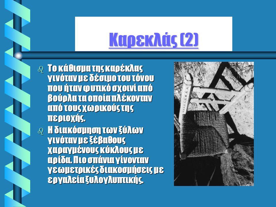 ΚΚΚΚ αααα ρρρρ εεεε κκκκ λλλλ άάάά ςςςς ( ( ( ( 2222 )))) b Το b Το κάθισμα της καρέκλας γινόταν με δέσιμο του τόνου που ήταν φυτικό σχοινί από βούρλα τα οποία πλέκονταν από τους χωρικούς της περιοχής.