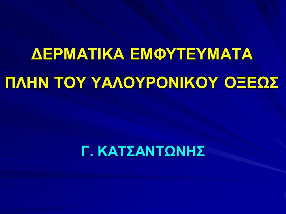 ΔΕΡΜΑΤΙΚΑ ΕΜΦΥΤΕΥΜΑΤΑ ΠΛΗΝ ΤΟΥ ΥΑΛΟΥΡΟΝΙΚΟΥ ΟΞΕΩΣ Γ. ΚΑΤΣΑΝΤΩΝΗΣ