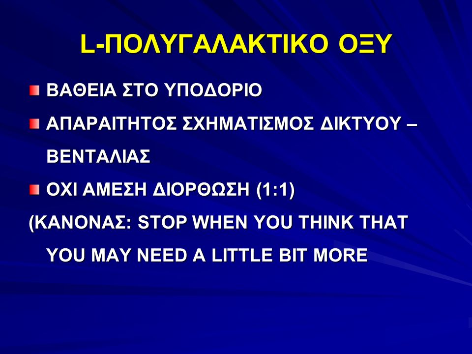 L-ΠΟΛΥΓΑΛΑΚΤΙΚΟ ΟΞΥ ΒΑΘΕΙΑ ΣΤΟ ΥΠΟΔΟΡΙΟ ΑΠΑΡΑΙΤΗΤΟΣ ΣΧΗΜΑΤΙΣΜΟΣ ΔΙΚΤΥΟΥ – ΒΕΝΤΑΛΙΑΣ ΟΧΙ ΑΜΕΣΗ ΔΙΟΡΘΩΣΗ (1:1) (ΚΑΝΟΝΑΣ: STOP WHEN YOU THINK THAT YOU MAY NEED A LITTLE BIT MORE