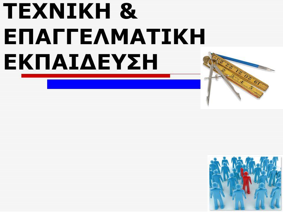 TEXNIKH & ΕΠΑΓΓΕΛΜΑΤΙΚΗ ΕΚΠΑΙΔΕΥΣΗ