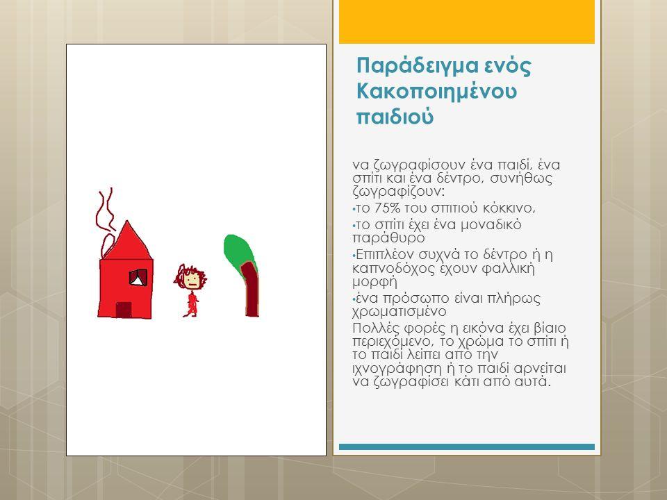Παράδειγμα ενός Κακοποιημένου παιδιού να ζωγραφίσουν ένα παιδί, ένα σπίτι και ένα δέντρο, συνήθως ζωγραφίζουν: το 75% του σπιτιού κόκκινο, το σπίτι έχει ένα μοναδικό παράθυρο Επιπλέον συχνά το δέντρο ή η καπνοδόχος έχουν φαλλική μορφή ένα πρόσωπο είναι πλήρως χρωματισμένο Πολλές φορές η εικόνα έχει βίαιο περιεχόμενο, το χρώμα το σπίτι ή το παιδί λείπει από την ιχνογράφηση ή το παιδί αρνείται να ζωγραφίσει κάτι από αυτά.