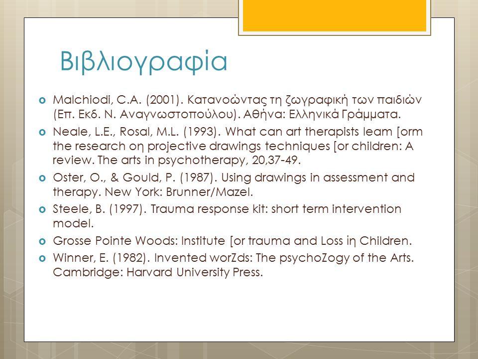 Βιβλιογραφία  Malchiodi, C.A. (2001). Κατανοώντας τη ζωγραφική των παιδιών (Επ.