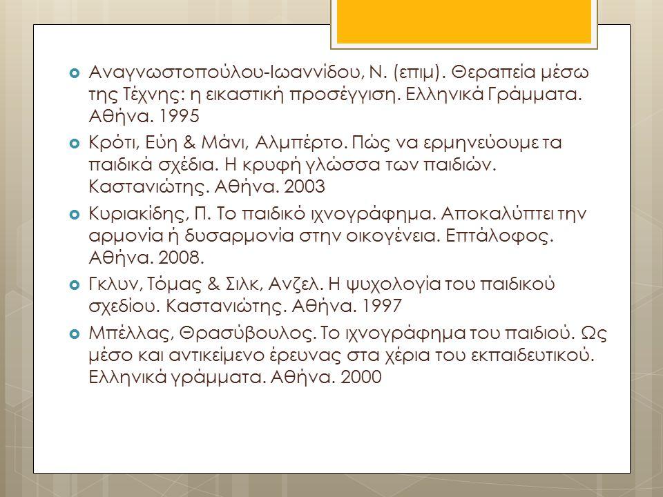  Αναγνωστοπούλου-Ιωαννίδου, Ν. (επιμ). Θεραπεία μέσω της Τέχνης: η εικαστική προσέγγιση.