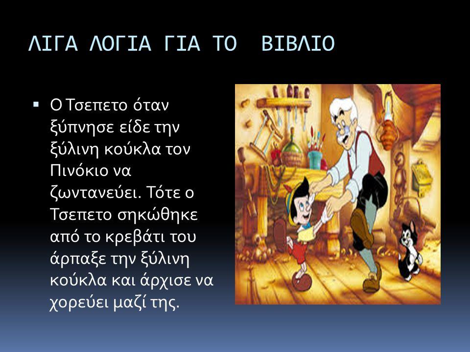 ΛΙΓΑ ΛΟΓΙΑ ΓΙΑ ΤΟ ΒΙΒΛΙΟ  Ο Τσεπετο όταν ξύπνησε είδε την ξύλινη κούκλα τον Πινόκιο να ζωντανεύει.