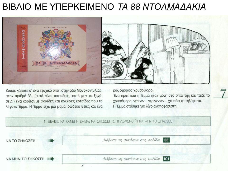 ΒΙΒΛΙΟ ΜΕ ΥΠΕΡΚΕΙΜΕΝΟ ΤΑ 88 ΝΤΟΛΜΑΔΑΚΙΑ