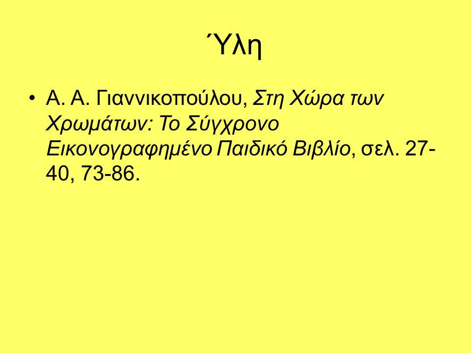 Ύλη Α.Α. Γιαννικοπούλου, Στη Χώρα των Χρωμάτων: Το Σύγχρονο Εικονογραφημένο Παιδικό Βιβλίο, σελ.