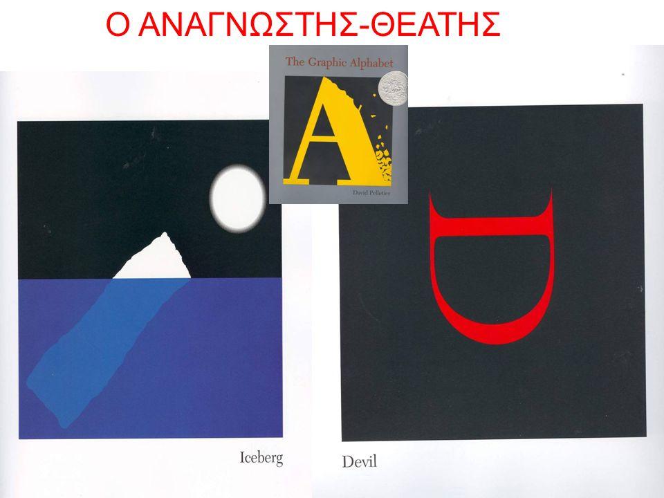 Ο ΑΝΑΓΝΩΣΤΗΣ-ΘΕΑΤΗΣ