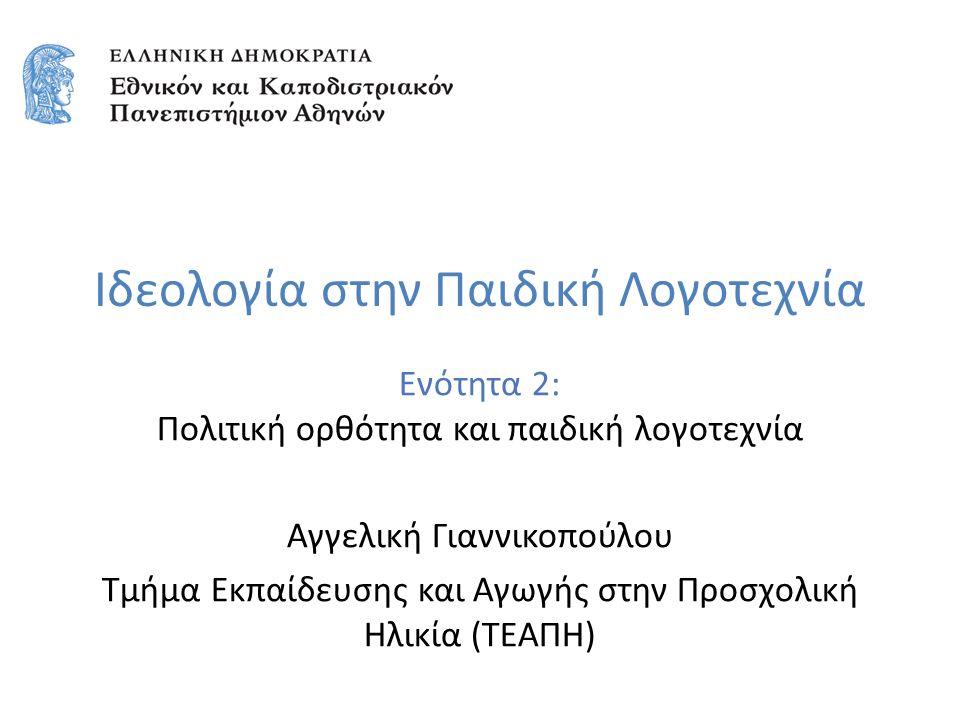62 Πολιτική ορθότητα και παιδική λογοτεχνία Σημείωμα Χρήσης Έργων Τρίτων (5/7) Εικόνα 24: Διαφήμιση, Copywriter: J.