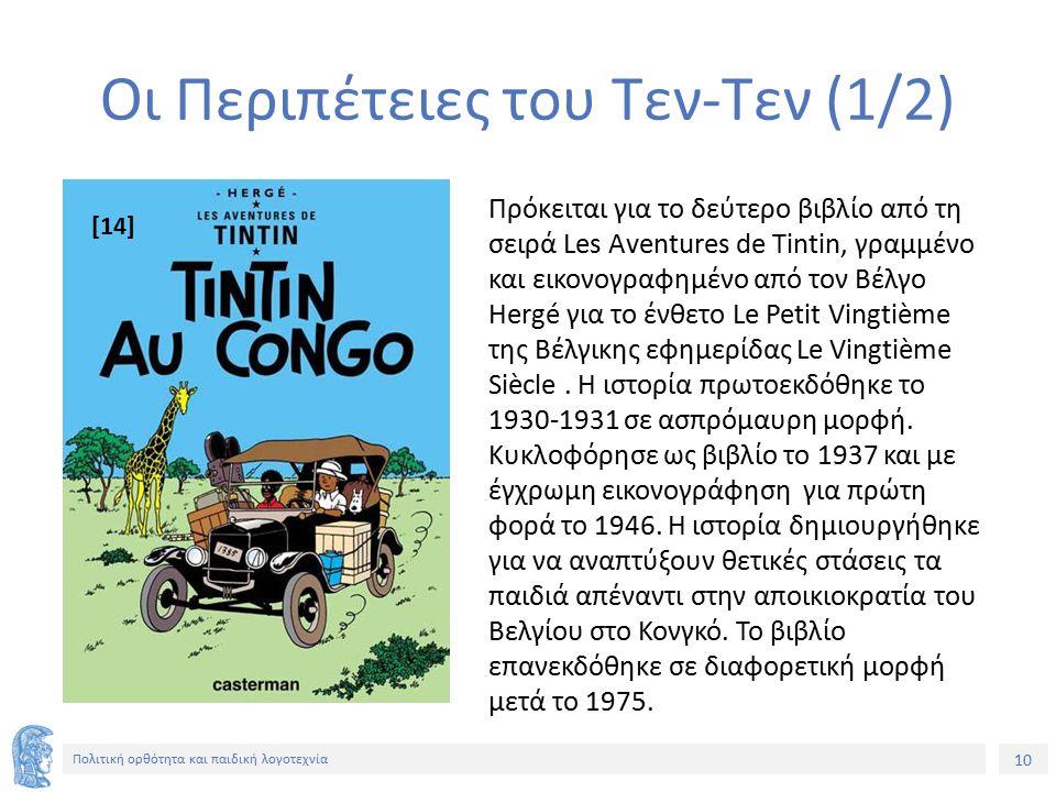 10 Πολιτική ορθότητα και παιδική λογοτεχνία Οι Περιπέτειες του Τεν-Τεν (1/2) Πρόκειται για το δεύτερο βιβλίο από τη σειρά Les Aventures de Tintin, γρα