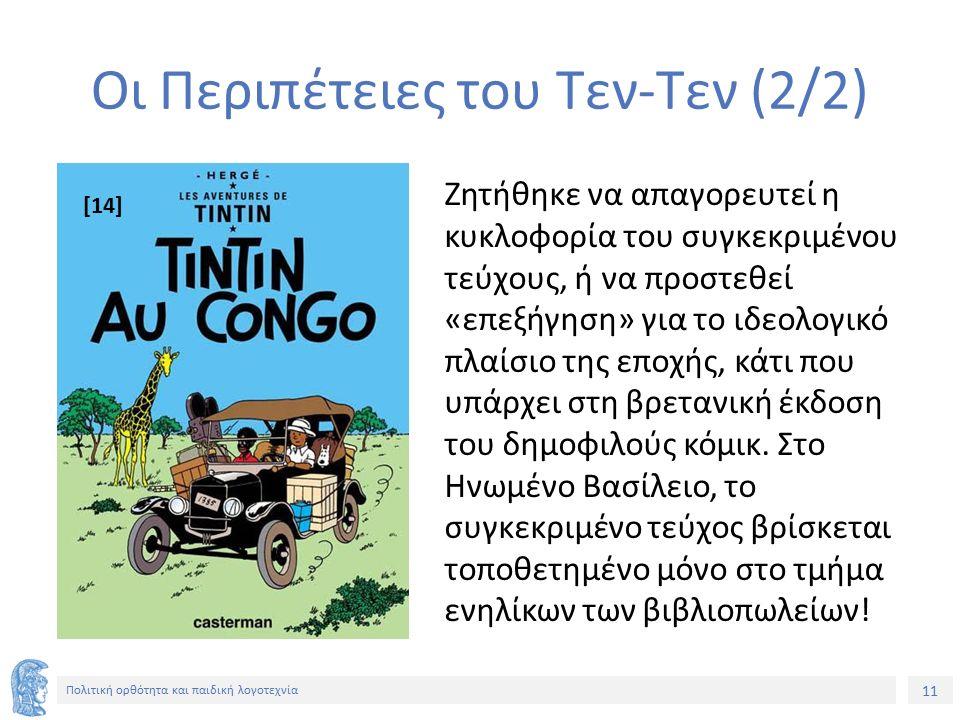 11 Πολιτική ορθότητα και παιδική λογοτεχνία Οι Περιπέτειες του Τεν-Τεν (2/2) Ζητήθηκε να απαγορευτεί η κυκλοφορία του συγκεκριμένου τεύχους, ή να προσ