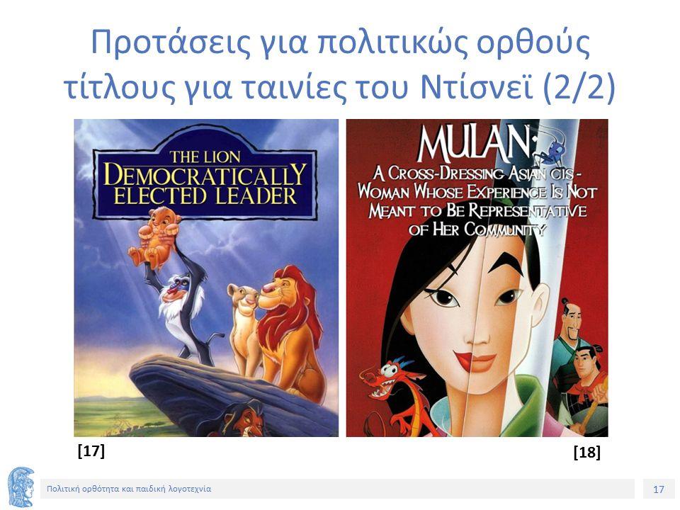 17 Πολιτική ορθότητα και παιδική λογοτεχνία Προτάσεις για πολιτικώς ορθούς τίτλους για ταινίες του Ντίσνεϊ (2/2) [17] [18]