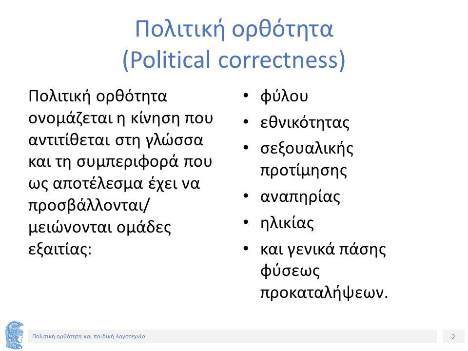 13 Πολιτική ορθότητα και παιδική λογοτεχνία Πολιτικώς ορθή γλώσσα (2/4) ηλίθιος: άνθρωπος διαφορετικών νοητικών δυνατοτήτων/ μη κάτοχος γνώσεων.