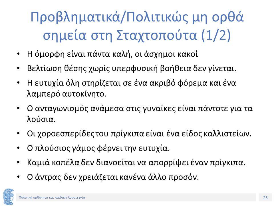 23 Πολιτική ορθότητα και παιδική λογοτεχνία Προβληματικά/Πολιτικώς μη ορθά σημεία στη Σταχτοπούτα (1/2) Η όμορφη είναι πάντα καλή, οι άσχημοι κακοί Βε