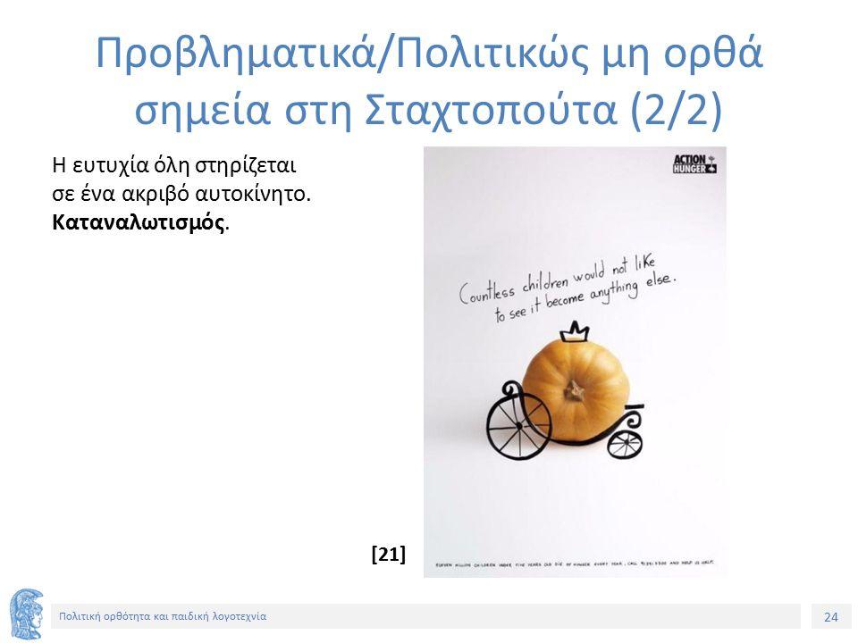 24 Πολιτική ορθότητα και παιδική λογοτεχνία Προβληματικά/Πολιτικώς μη ορθά σημεία στη Σταχτοπούτα (2/2) Η ευτυχία όλη στηρίζεται σε ένα ακριβό αυτοκίν