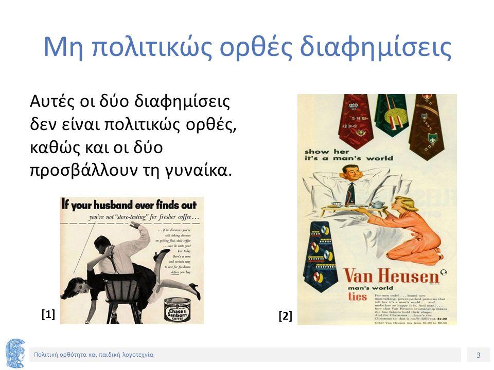 3 Πολιτική ορθότητα και παιδική λογοτεχνία Μη πολιτικώς ορθές διαφημίσεις Αυτές οι δύο διαφημίσεις δεν είναι πολιτικώς ορθές, καθώς και οι δύο προσβάλ