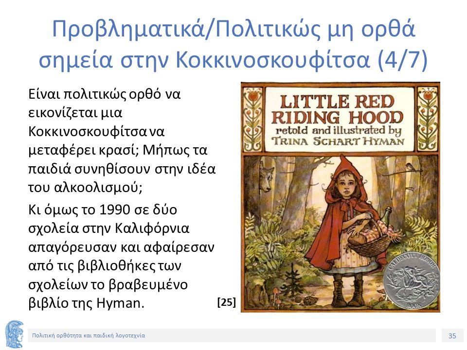 35 Πολιτική ορθότητα και παιδική λογοτεχνία Προβληματικά/Πολιτικώς μη ορθά σημεία στην Κοκκινοσκουφίτσα (4/7) Είναι πολιτικώς ορθό να εικονίζεται μια