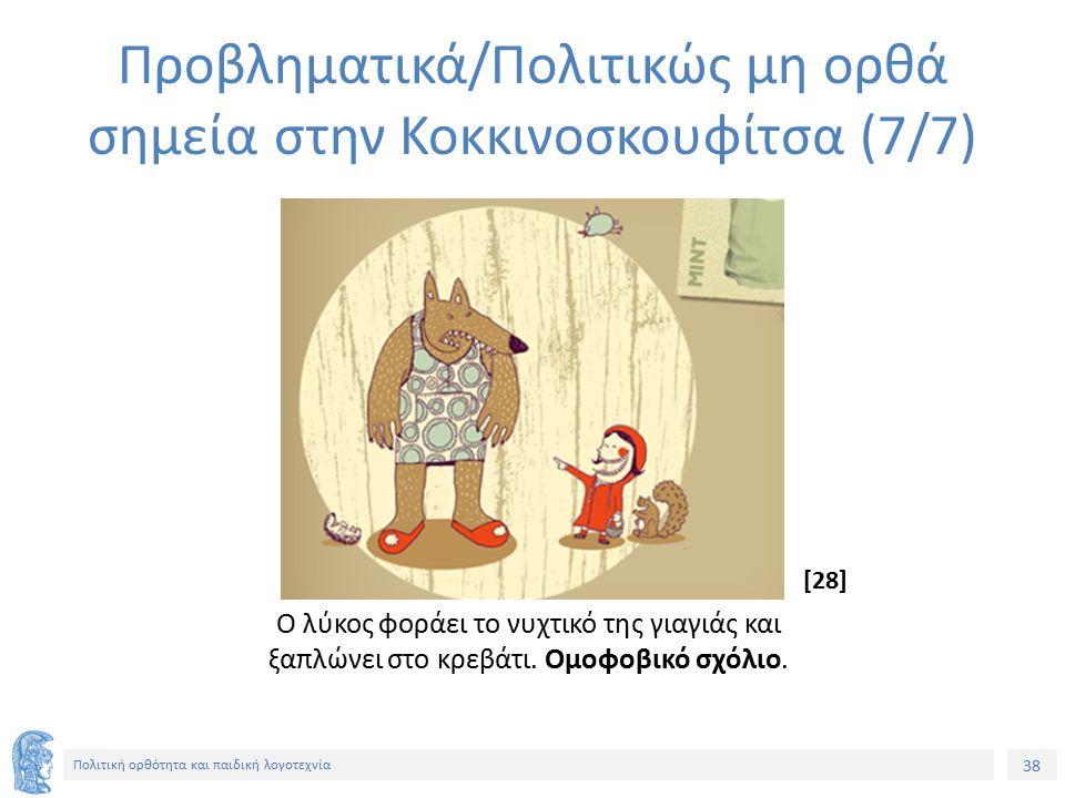 38 Πολιτική ορθότητα και παιδική λογοτεχνία Προβληματικά/Πολιτικώς μη ορθά σημεία στην Κοκκινοσκουφίτσα (7/7) Ο λύκος φοράει το νυχτικό της γιαγιάς κα