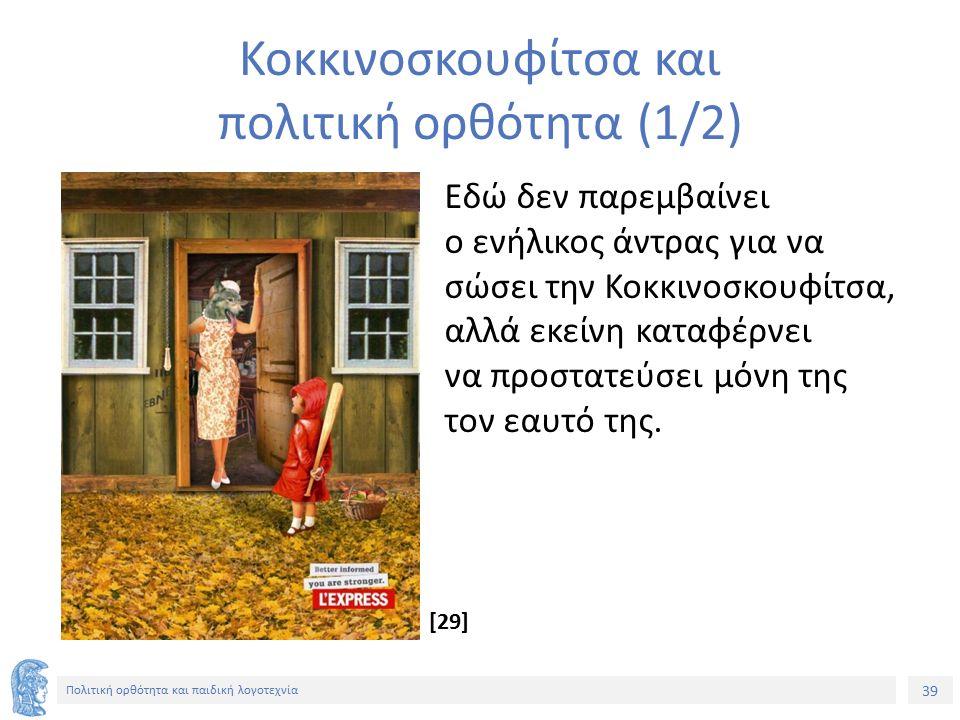 39 Πολιτική ορθότητα και παιδική λογοτεχνία Κοκκινοσκουφίτσα και πολιτική ορθότητα (1/2) Εδώ δεν παρεμβαίνει ο ενήλικος άντρας για να σώσει την Κοκκιν