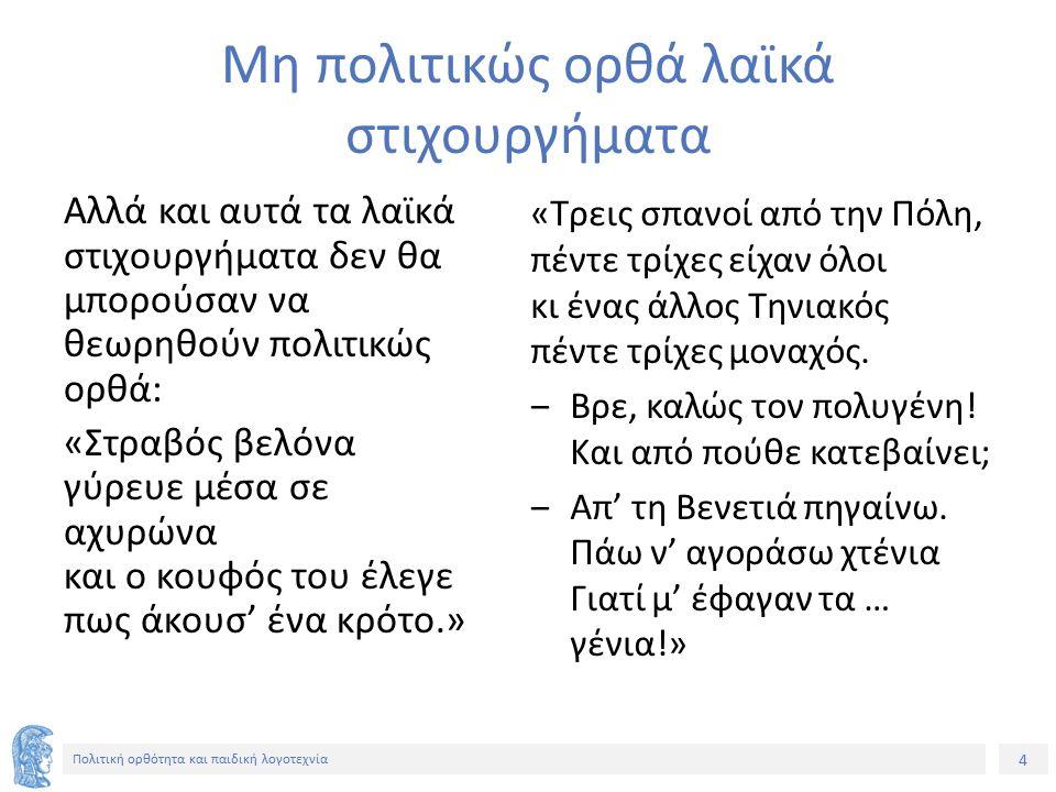 15 Πολιτική ορθότητα και παιδική λογοτεχνία Πολιτικώς ορθή γλώσσα (4/4) ψοφίμι: προσωρινά ανίκανος να μεταβολίζει.