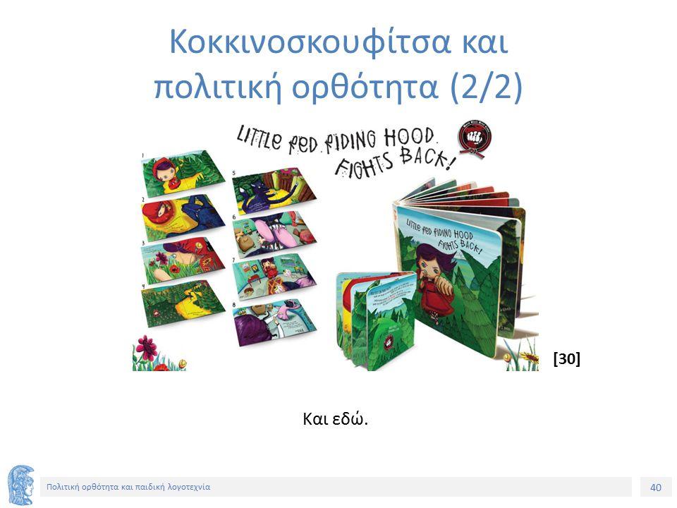 40 Πολιτική ορθότητα και παιδική λογοτεχνία Κοκκινοσκουφίτσα και πολιτική ορθότητα (2/2) Και εδώ. [30]